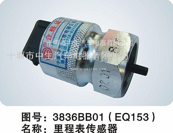 里程表传感器  配件图号:3836bb01配件名称:里程表传感器适用高清图片