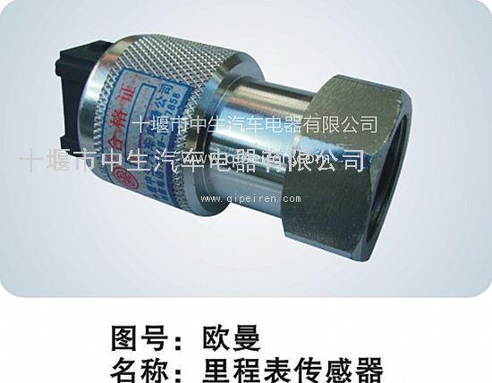 里程表传感器欧曼,供应里程表传感器欧曼十堰市中生汽车电器有限公高清图片