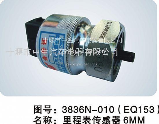 里程表传感器6mm3836n 010,供应里程表传感器6mm3836n高清图片