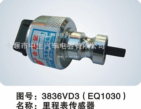 供应里程表传感器3836vd3 eq1030 适用车型 产地 品牌 十堰市中生汽高清图片
