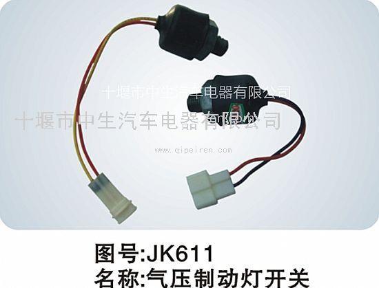 制动灯开关  配件图号:jk611配件名称:气压制动灯开关适用车高清图片